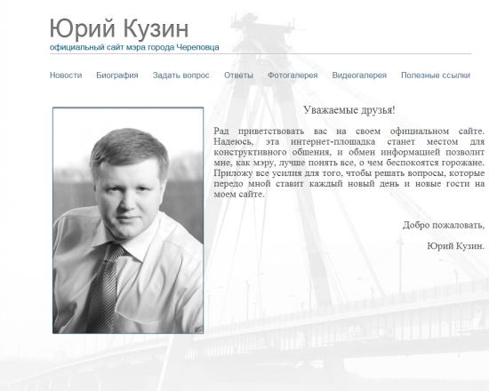 Официальный сайт мэра г. Череповца Юрия Кузина